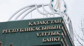 Ұлттық Банк БЖЗҚ-дан банктерге қаржы бөлу аудару шешімін түсіндірді