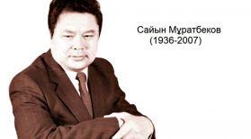 Сайын Мұратбеков.