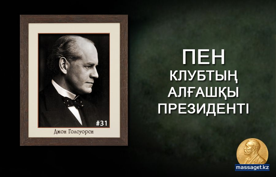 ПЕН-клубтың алғашқы президенті