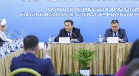 Рухани келісім күніне орай ғылыми-тәжірибелік конференция өтті