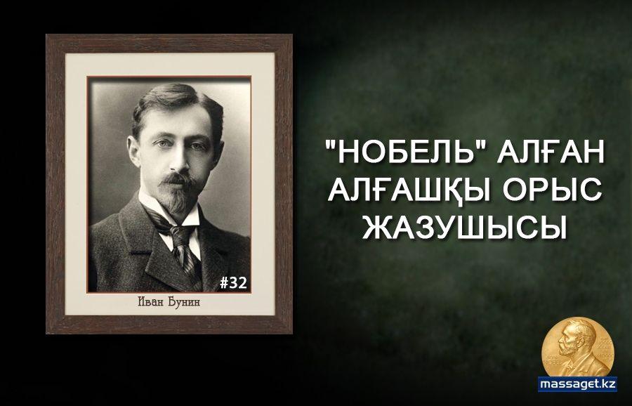 """""""Нобель"""" алған алғашқы орыс жазушысы"""