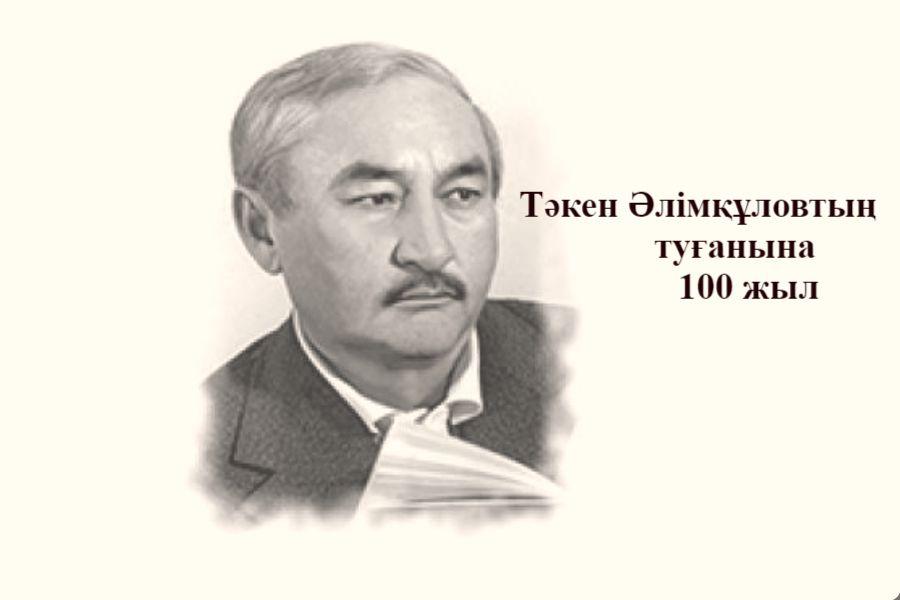 Бүгін – Тәкен Әлімқұловтың туғанына 100 жыл