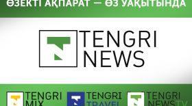 Tengrinews.kz қалай ірі медиабрендке айналды?