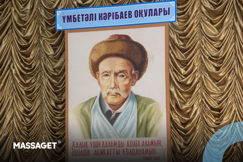 """Жетісуда """"Үмбетәлі Кәрібаев оқулары"""" мәресіне жетті"""