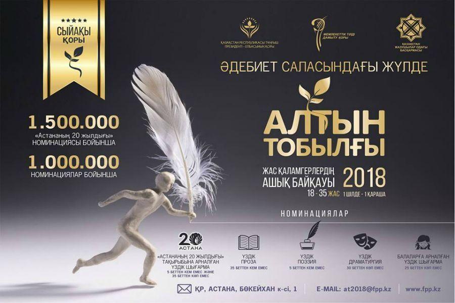 """""""Алтын Тобылғы – 2018 """": Байқау жеңімпаздары"""