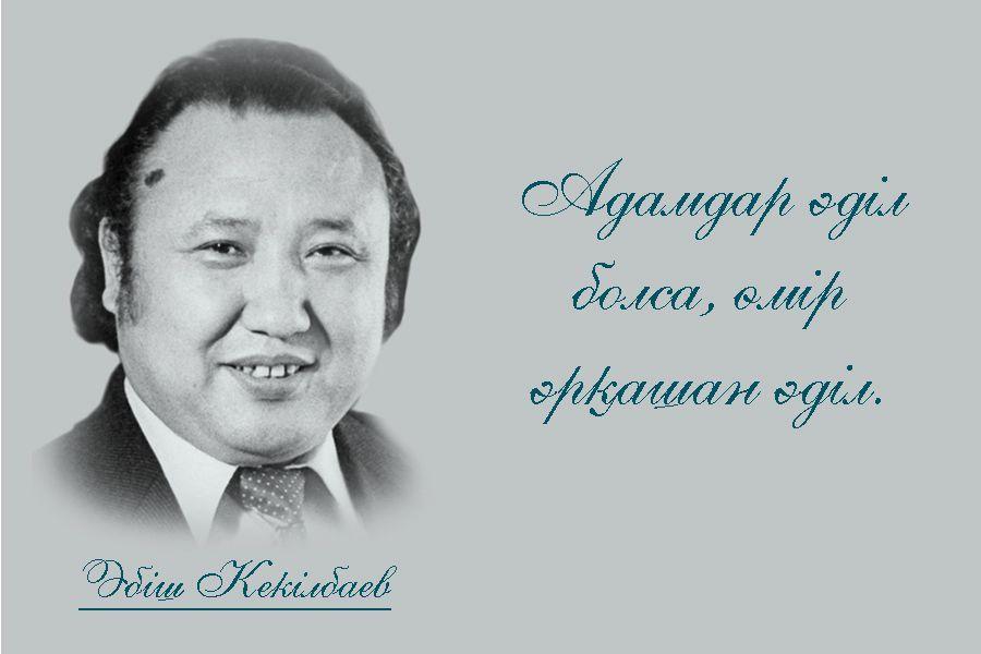 Әбіш Кекілбаев. Бәйгеторы