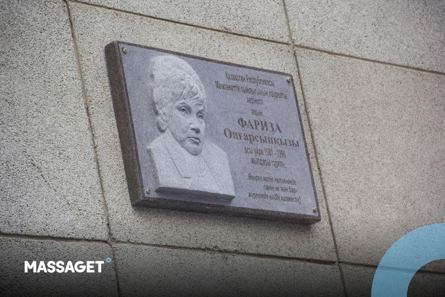 Алматыда Фариза Оңғарсынова құрметіне ескерткіш тақта орнатылды