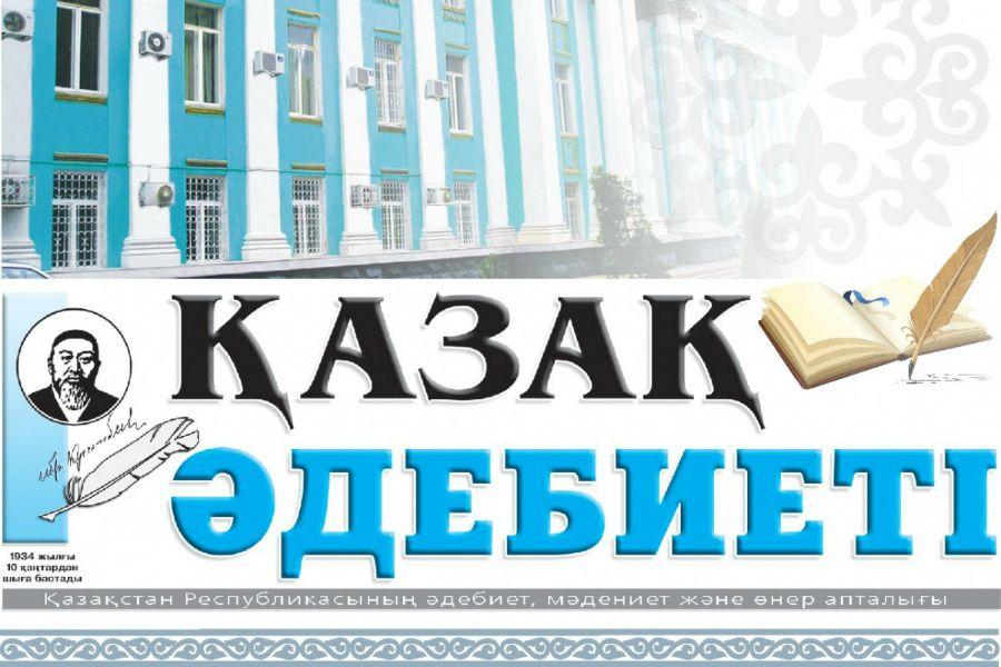 """""""Қазақ әдебиеті"""" газетіне – 85 жыл"""