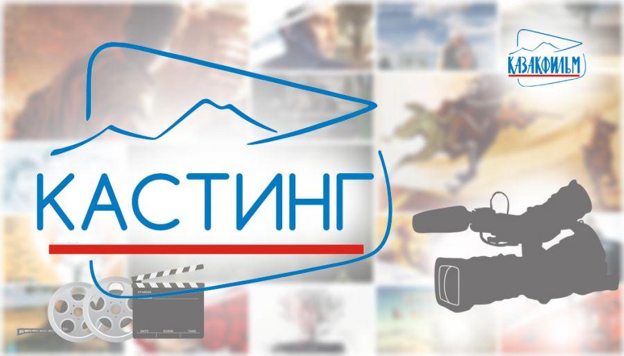 """""""Қазақфильм"""" ауқымды тарихи киножобаға кастинг жариялады"""