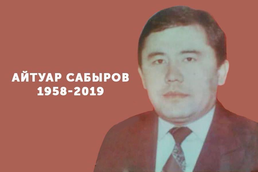 Ақын Айтуар Сабыров өмірден өтті