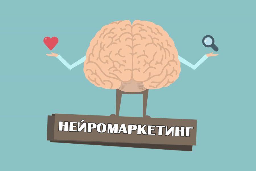 Маркетинг: адам психологиясын саудада қолдану