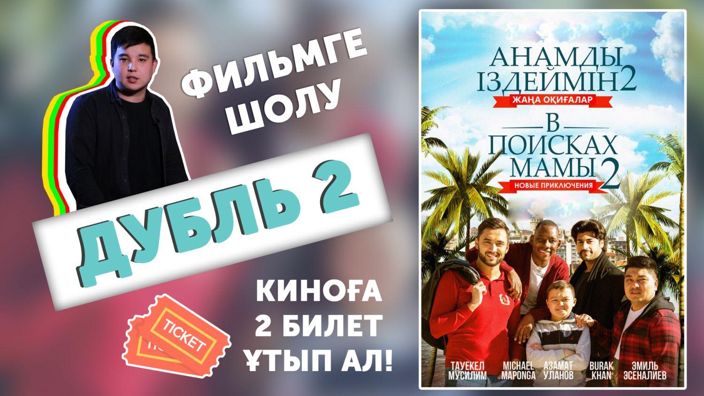 """Дубль 2: """"Анамды іздеймін 2"""" фильміне шолу"""