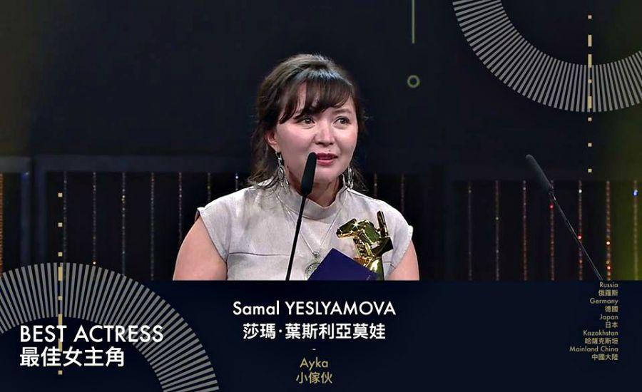 Самал Еслямова сары құрлықтың үздік актрисасы атанды