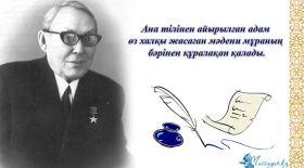 Ғабит Мүсірепов.