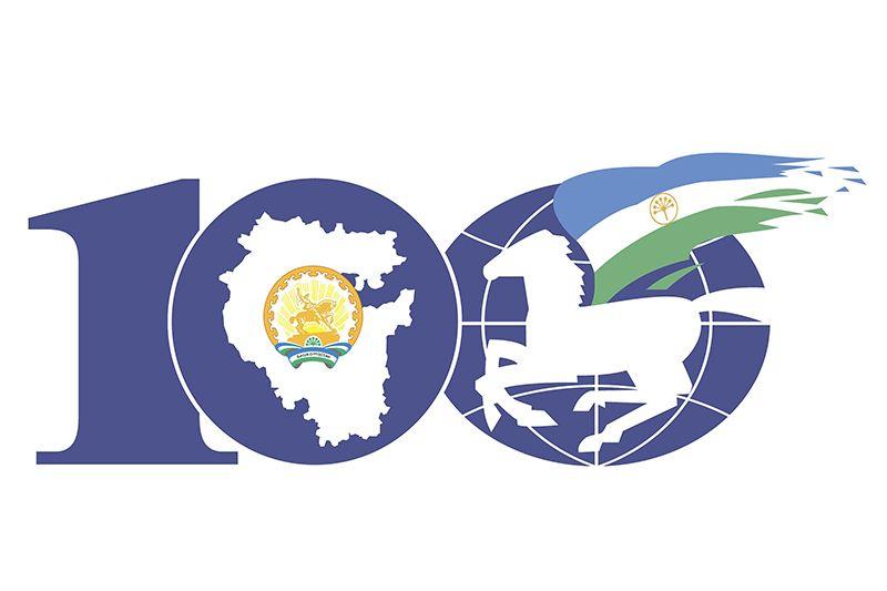 Башқұртстан Республикасына – 100 жыл