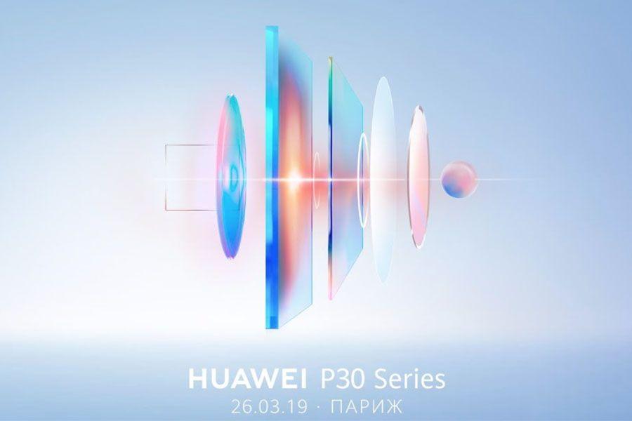 Huawei P30. Жаңа флагманның таныстырылымына бірнеше сағат қалды