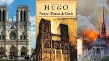 Париждегі өрттен кейін Гюго жазған романның танымалдығы артты
