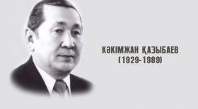 Зухра Ермағанбетова: