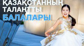 Tengrinews.kz талантты балаларды танытады
