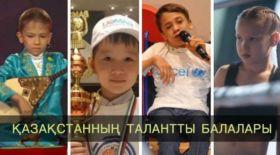 Әлемді таңдай қақтырған қазақстандық вундеркинд балалар