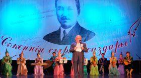 Сәкен Сейфуллин 125 жаста