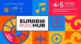 Нұр-Сұлтанда Eurasia Music Hub музыкалық конференциясы өтеді