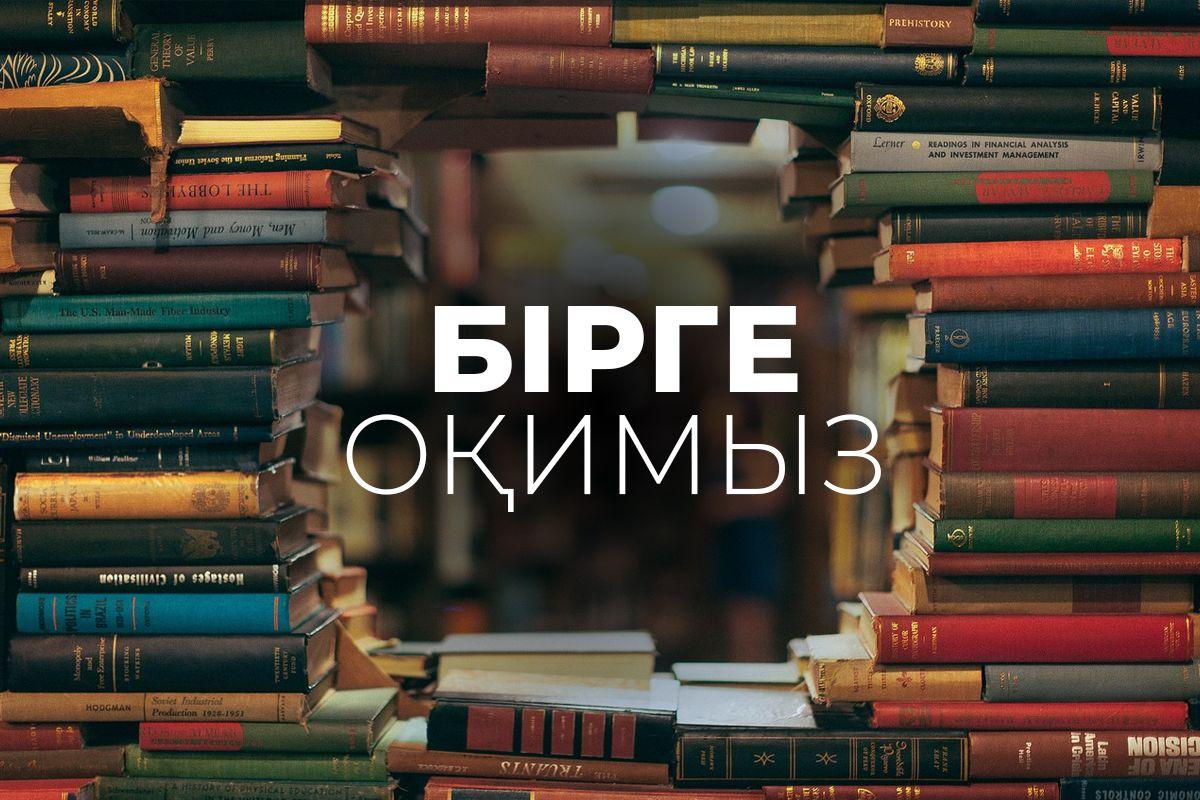 """""""Кітапты бір күнде оқуға болады"""". Book-блогерден кеңестер"""
