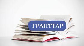 Білім гранты иегерлерінің тізімі шықты