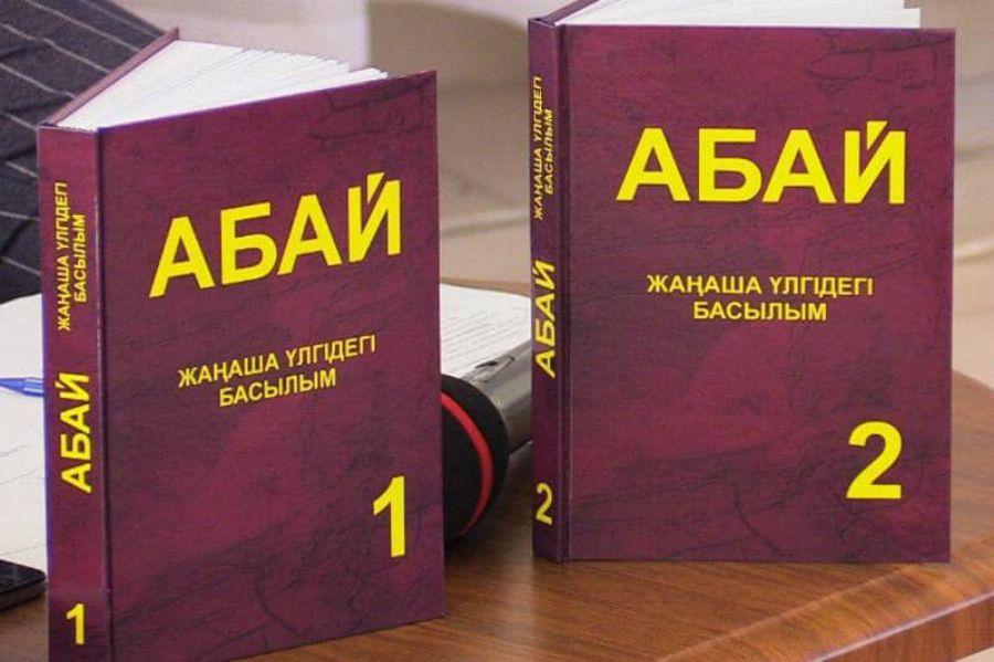 Абайдың 175 жылдығы қарсаңында құнды кітаптың тұсаукесері өтті