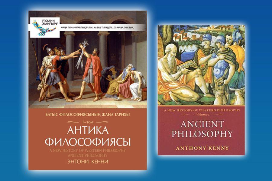 100 жаңа оқулық: Антика философиясының маңызы