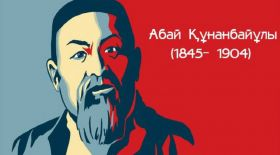 Абай Құнанбаевтың туғанына 174 жыл
