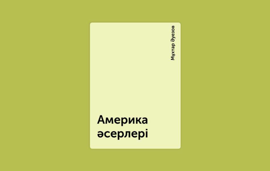 Аяқталмаған туындылар: Мұхтар Әуезов.