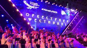 Алматыда оркестрлер фестивалі өтеді