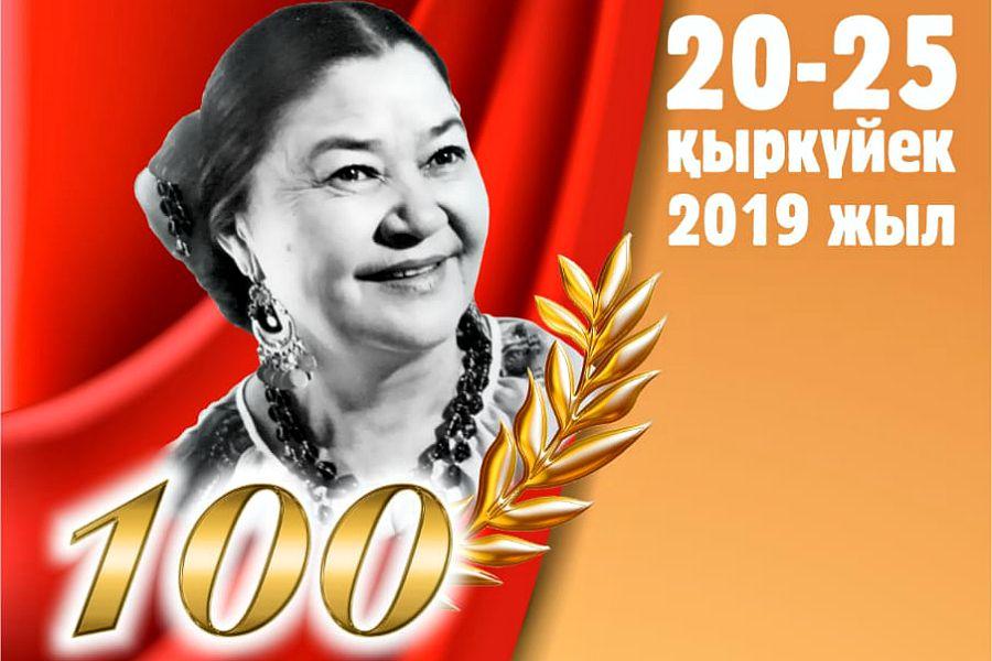 Әмина Өмірзақованың 100 жылдығына орай театр фестивалі өтеді