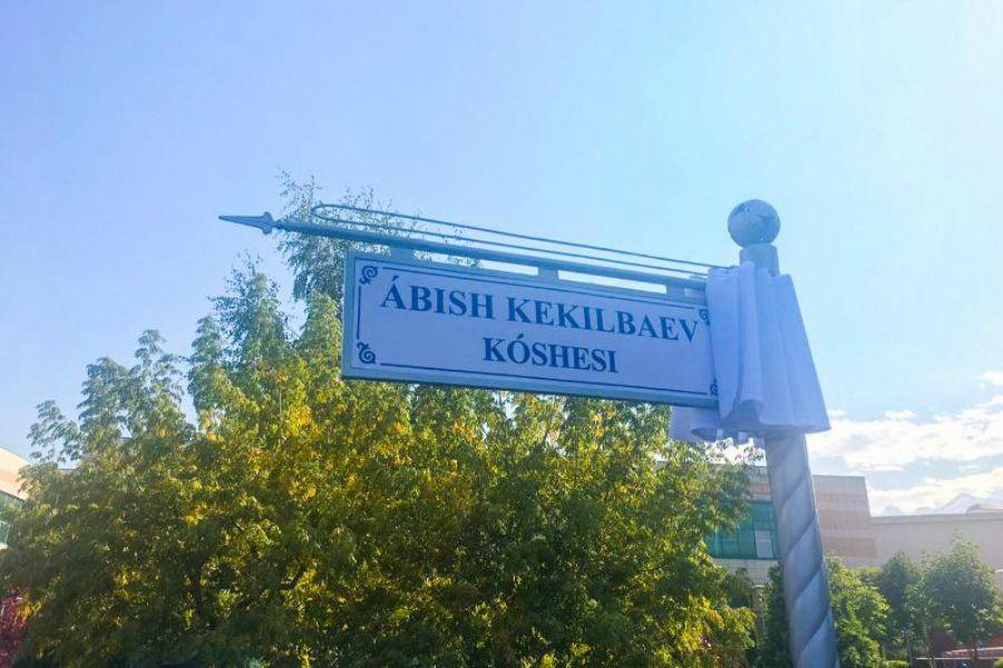 Алматыда Әбіш Кекілбаев атына көше берілді
