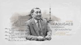 Кәкімжан Қазыбаев жайлы естеліктер: ерлік пен адамгершілік хақында