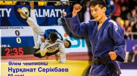 Нұрқанат Серікбаев - дзюдодан жасөспірімдер арасында әлем чемпионы