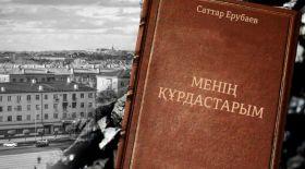 Аяқталмаған туынды: Саттар Ерубаев –