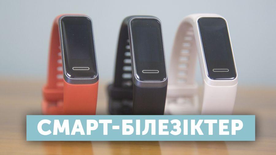 Техношолу: Huawei Band 4 және 4е смарт-білезіктері