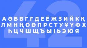 Барлық 42 әріптен тұратын қысқа сөйлем құрай аласыз ба?