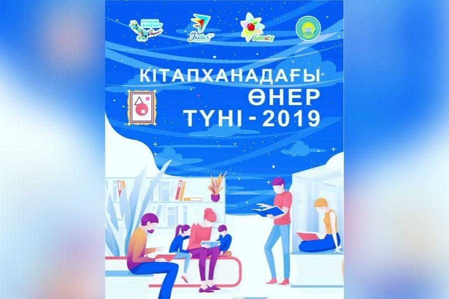 """Алматыда """"Кітапханадағы өнер түні-2019"""" шарасы өтеді"""