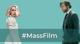 #MassFilm: Қараша айында шығатын фильмдер