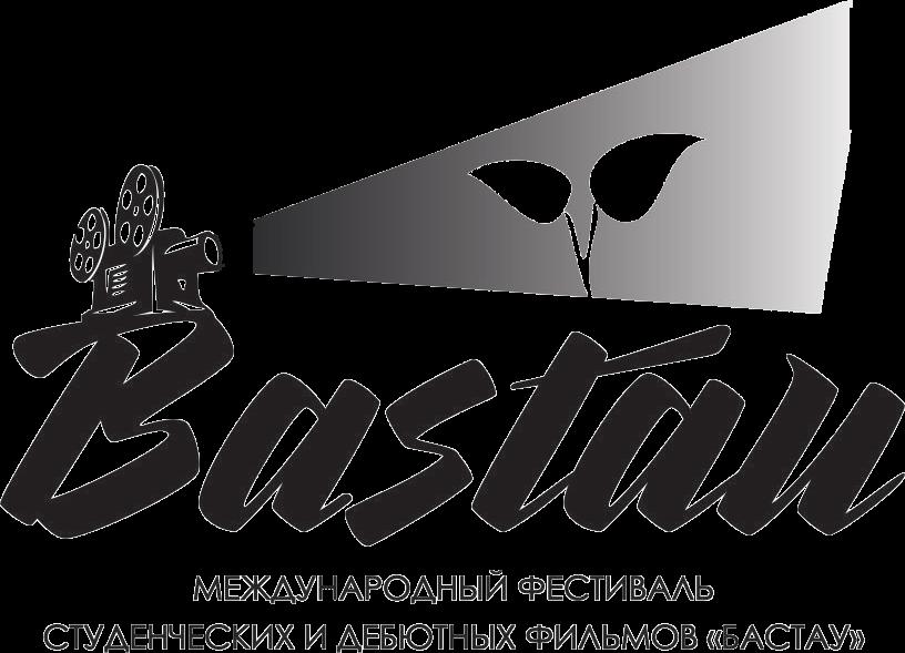 Бастау – 2019: студенттік және дебюттік фильмдер кинофестиваліне өтінімдер қабылдау басталды