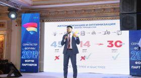 АТФБанк Серіктестерінің III Форумы: серіктестіктегі стратегия