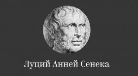 Луций Сенека: