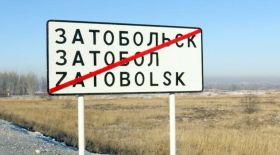Затобол кенті атауы Тобыл болып өзгерді
