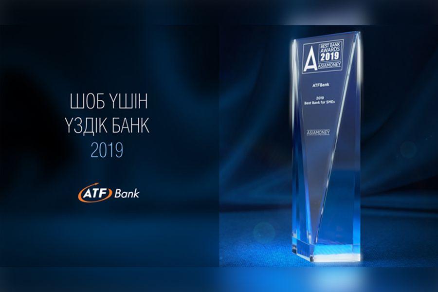 АТФБанк – Asiamoney журналының нұсқасы бойынша ШОБ үшін ең үздік банк