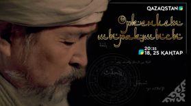 Әл-Фарабидің 1150 жылдық мерейтойына орай деректі фильм эфирге шығады