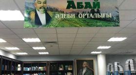Алматыда Абай әдеби орталығы ашылды