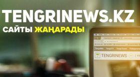 Tengrinews.kz сайтының дизайны өзгерді